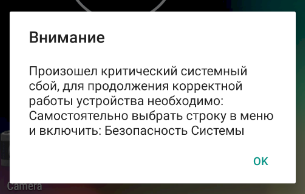Лейся, Fanta: новая тактика старенького Android-трояна - 6