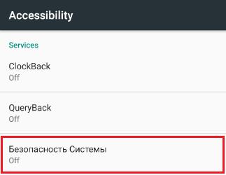 Лейся, Fanta: новая тактика старенького Android-трояна - 7
