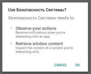 Лейся, Fanta: новая тактика старенького Android-трояна - 8