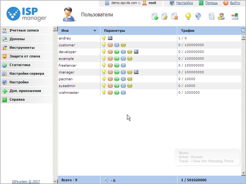Представляем Vepp — новую панель управления сервером и сайтом от ISPsystem - 3