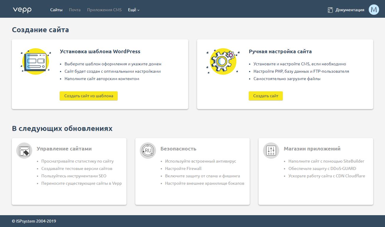 Представляем Vepp — новую панель управления сервером и сайтом от ISPsystem - 5