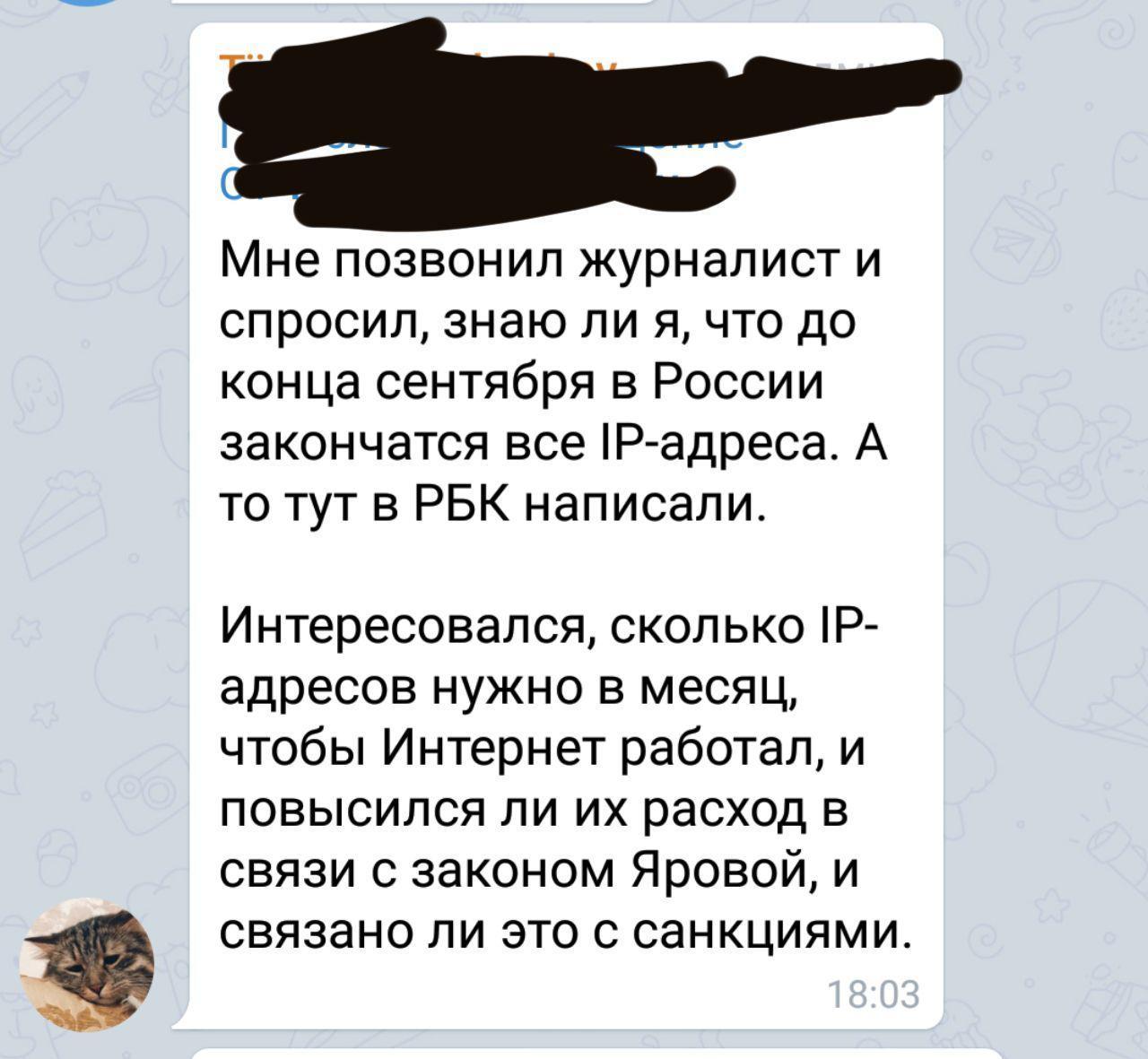 СМИ подняли панику, что «в России кончаются IP-адреса». Как на самом деле? - 2