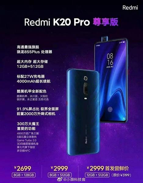 $425 за Snapdragon 855 Plus и 12 ГБ ОЗУ: стала известна стоимость смартфона Redmi K20 Pro Extreme Edition