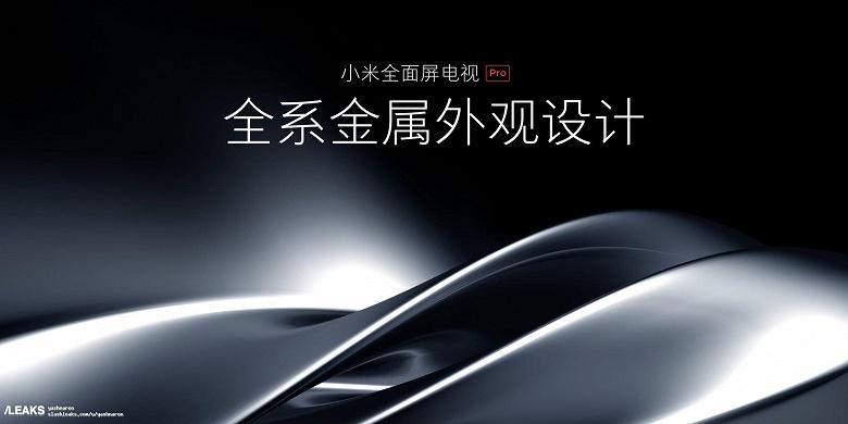 Xiaomi показала премиальный телевизор Xiaomi TV Pro до анонса