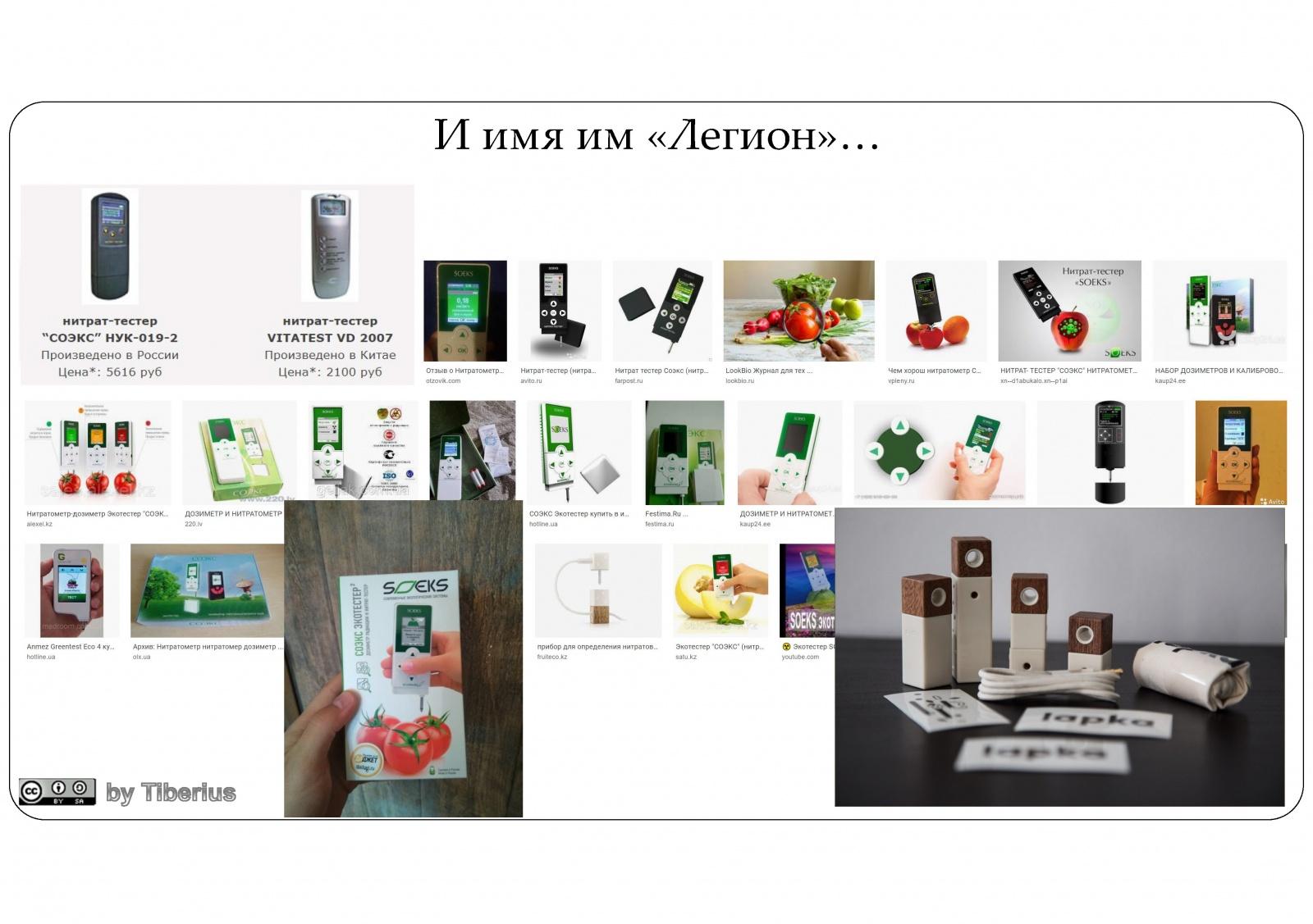 Нитраты в продуктах: магазины Швейцарии vs магазины России vs дача - 2