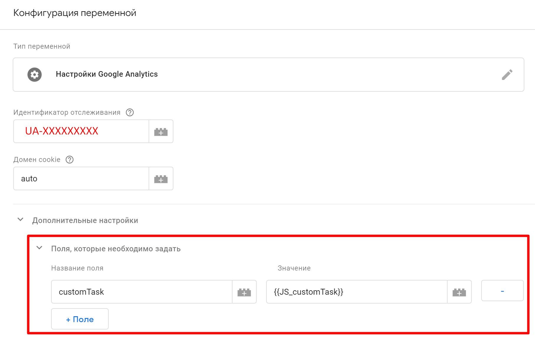 Пользовательские параметры в Google Analytics, которые не раз нас спасали - 10