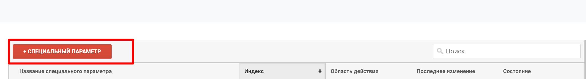 Пользовательские параметры в Google Analytics, которые не раз нас спасали - 4