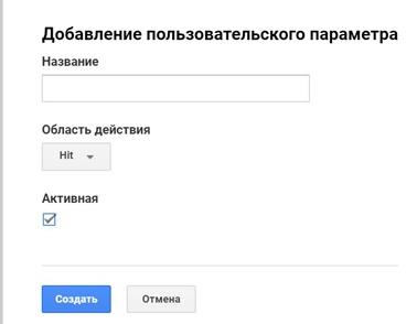 Пользовательские параметры в Google Analytics, которые не раз нас спасали - 5