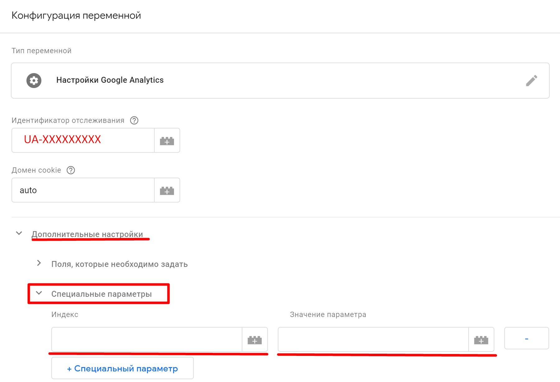 Пользовательские параметры в Google Analytics, которые не раз нас спасали - 7