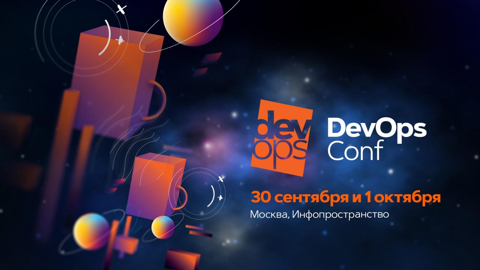 Путеводитель по галактике DevOpsConf 2019 - 1