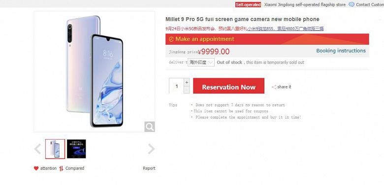 Самый дешевый 5G-смартфон Xiaomi Mi 9 Pro уже доступен для предзаказа