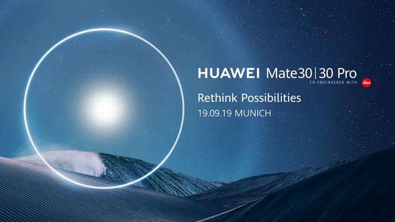 Трансляция конференции Huawei. Ждем анонсов Huawei Mate 30, Huawei Smart Screen TV, Honor Band 4 Pro и Huawei Watch GT 2