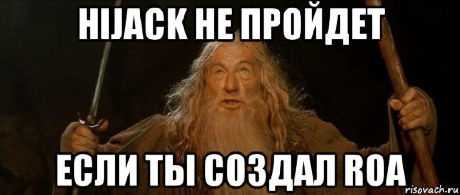 Яндекс внедряет RPKI - 5