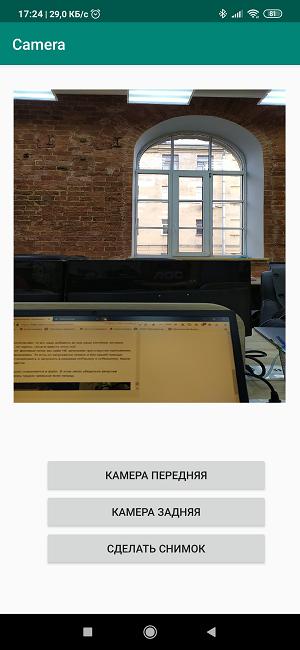 ANdroid Camera2 API от чайника - 6