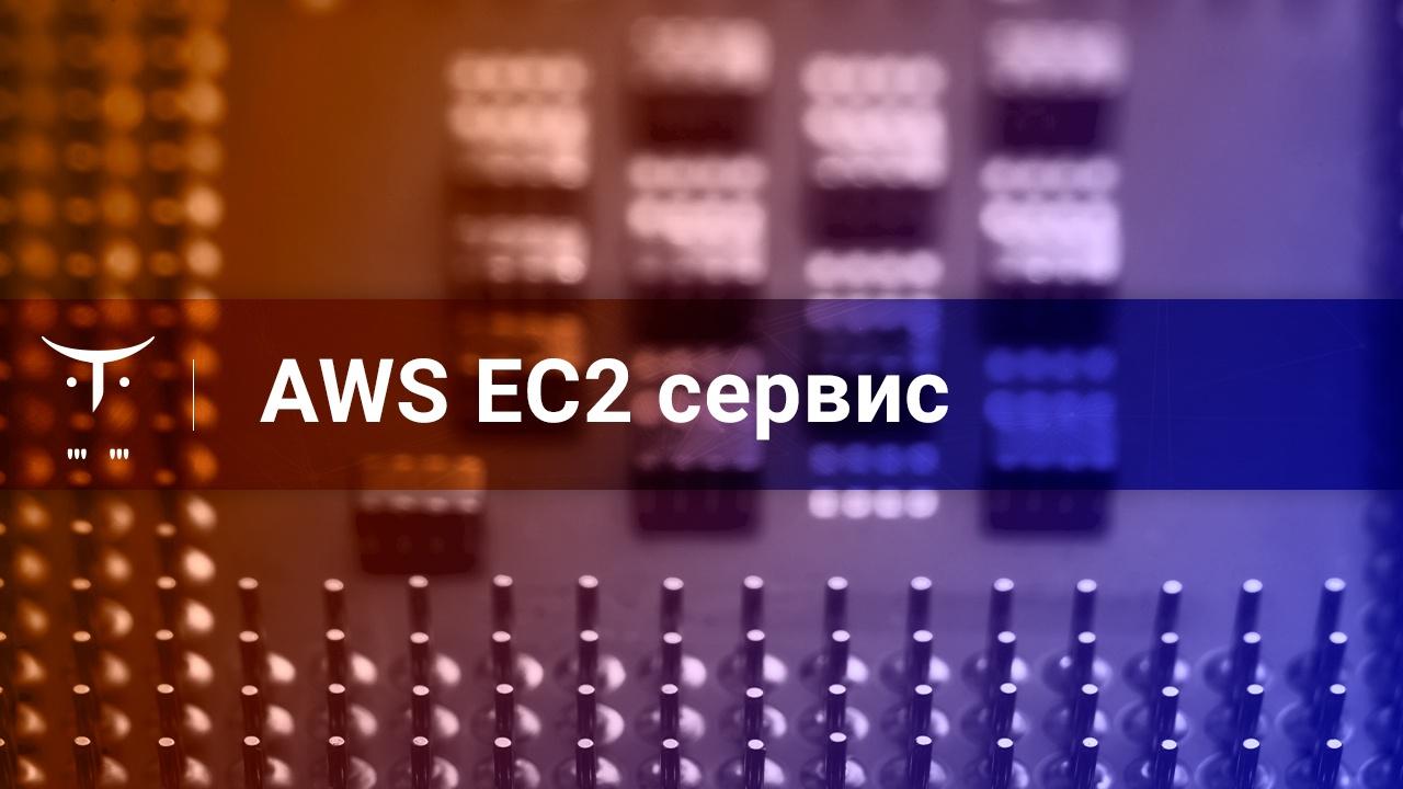 AWS EC2-сервис и работа с ним - 1
