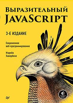 Механизмы расширяемых расширений в JavaScript - 1
