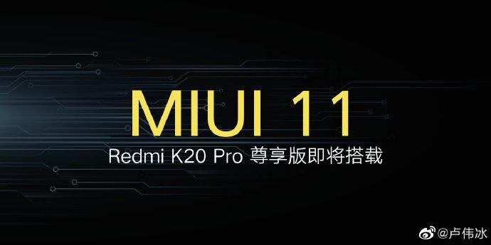 Одним из первых смартфонов Redmi с оболочкой MIUI 11 станет K20 Pro Premium