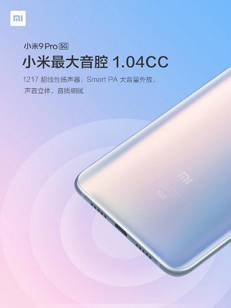 Xiaomi Mi 9 Pro 5G порадует своим звучанием и поддержкой Bluetooth LHDC