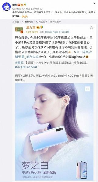 Лей Цзунь: Xiaomi Mi 9 Pro 5G окажется заметно дороже обычного Mi 9