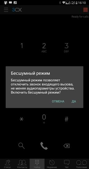 Выпущена 3CX v16 Update 3 Beta — видеозвонки на Android и iOS, подключение TLS SIP-транков - 3