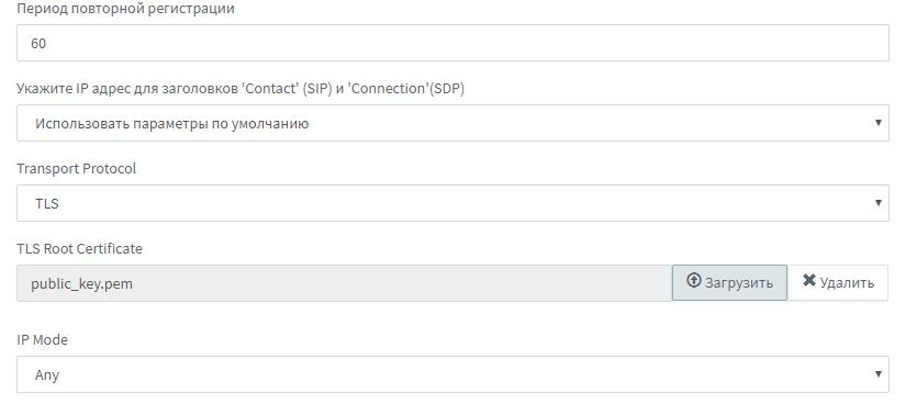 Выпущена 3CX v16 Update 3 Beta — видеозвонки на Android и iOS, подключение TLS SIP-транков - 1
