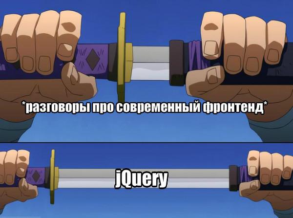 История и наследие jQuery - 1