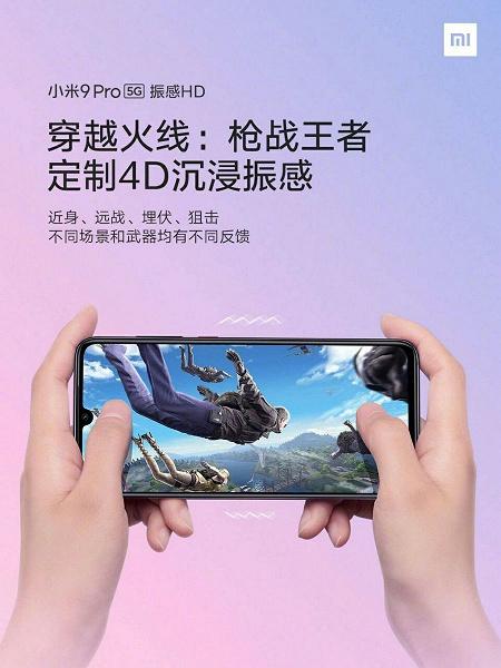 На грани абсурда. 4D-игры и 150 видов вибрации в смартфоне Xiaomi Mi 9 Pro