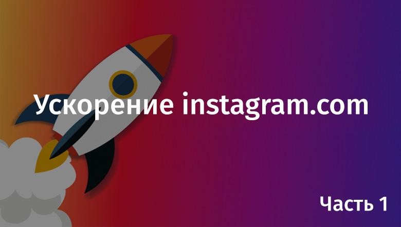 Ускорение instagram.com. Часть 1 - 1