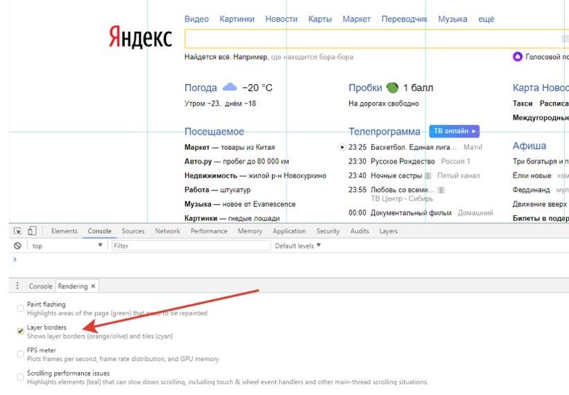 Как рисует браузер. Доклад Яндекса - 19