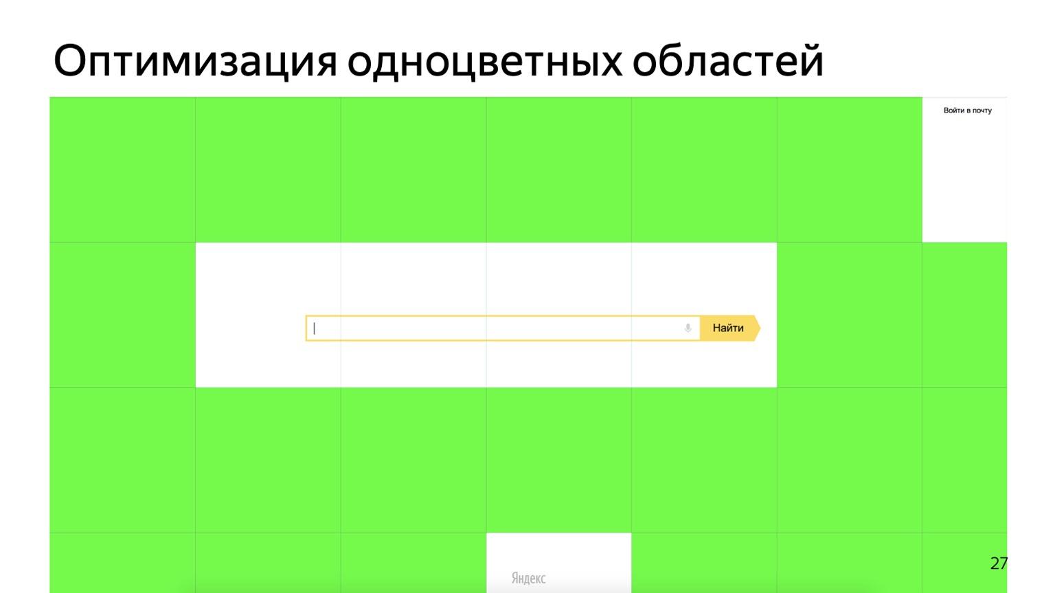 Как рисует браузер. Доклад Яндекса - 26