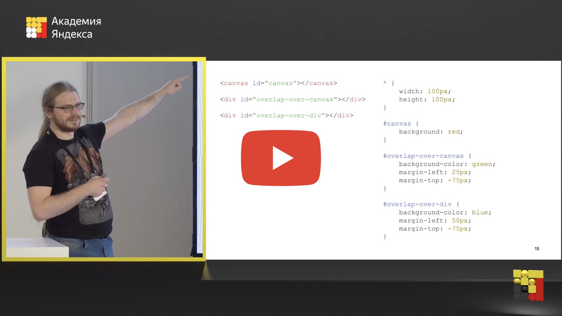 Как рисует браузер. Доклад Яндекса - 1