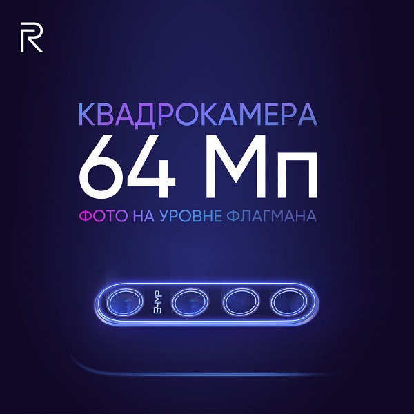 Первый 64-мегапиксельный смартфон приходит в Россию. Специальная версия Realme XT получила поддержку NFC