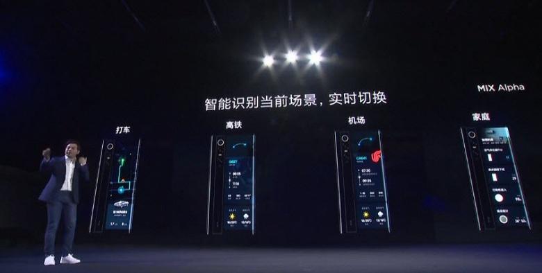 Представлен революционный смартфон Xiaomi Mi Mix Alpha