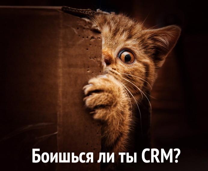 Боитесь внедрять CRM-систему? Возможно, ваш бизнес болен - 1