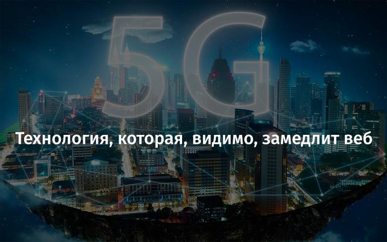 5G — технология, которая, видимо, замедлит веб - 1