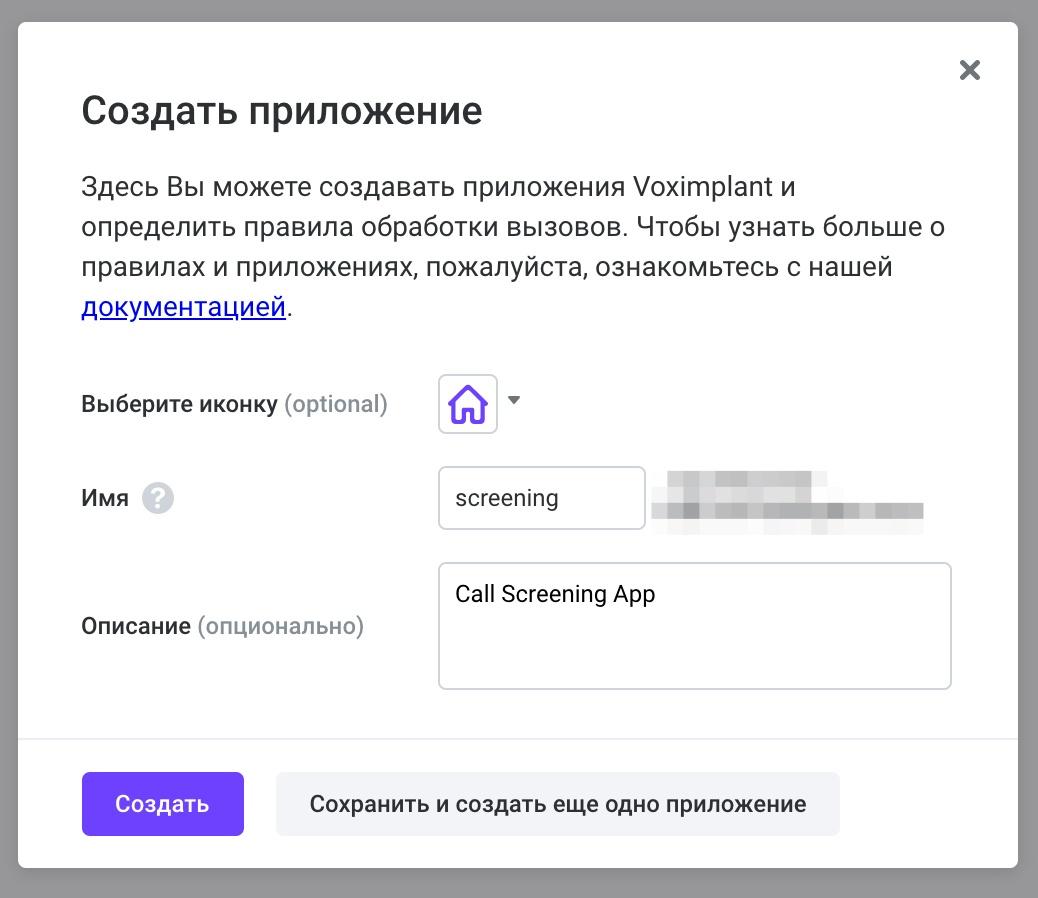 Делаем свой Google Call Screening на основе Voximplant и Dialogflow - 3