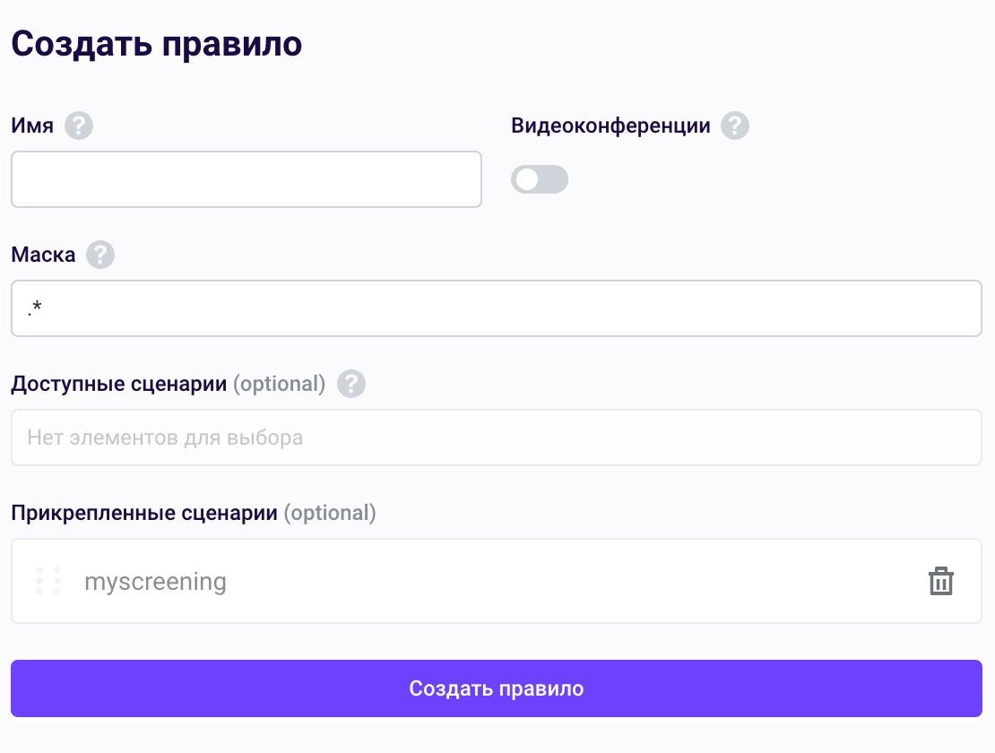 Делаем свой Google Call Screening на основе Voximplant и Dialogflow - 5