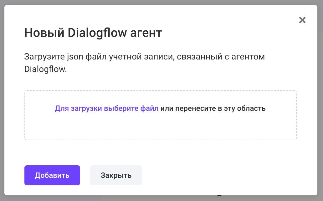 Делаем свой Google Call Screening на основе Voximplant и Dialogflow - 6