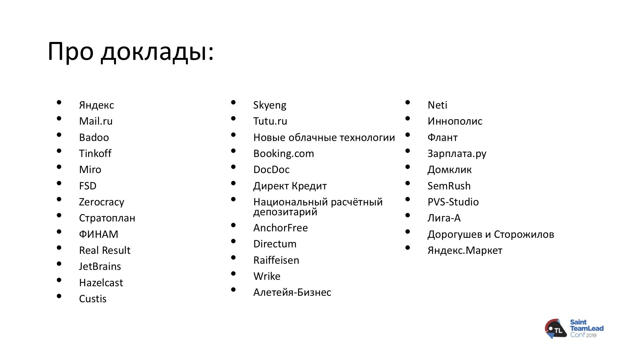 Список компаний докладчиков