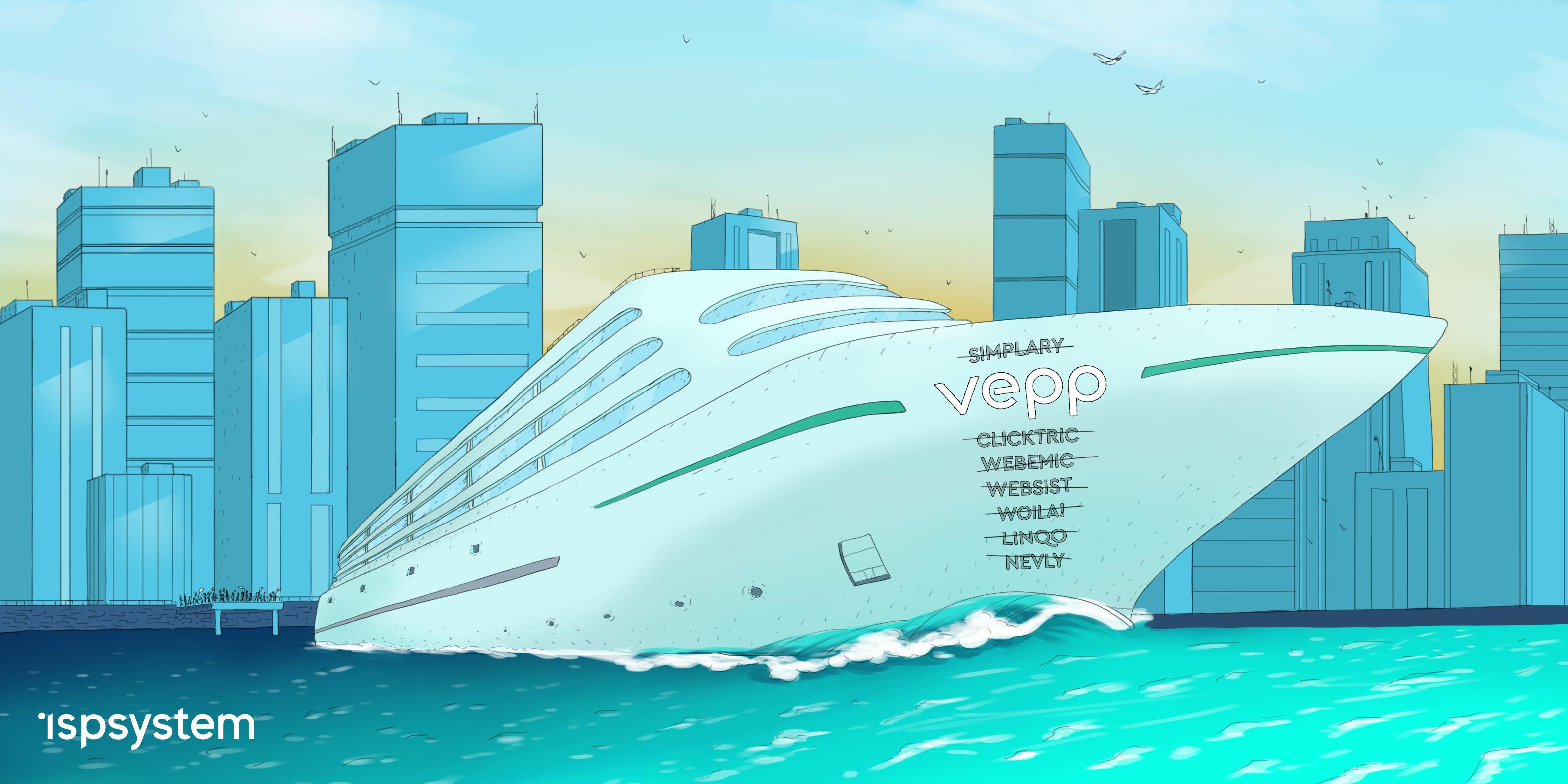 Как придумать название продукта или компании на примере Vepp - 1