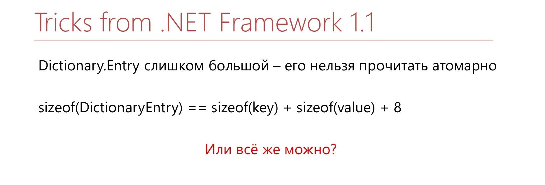 Многопоточность в .NET: когда не хватает производительности - 21