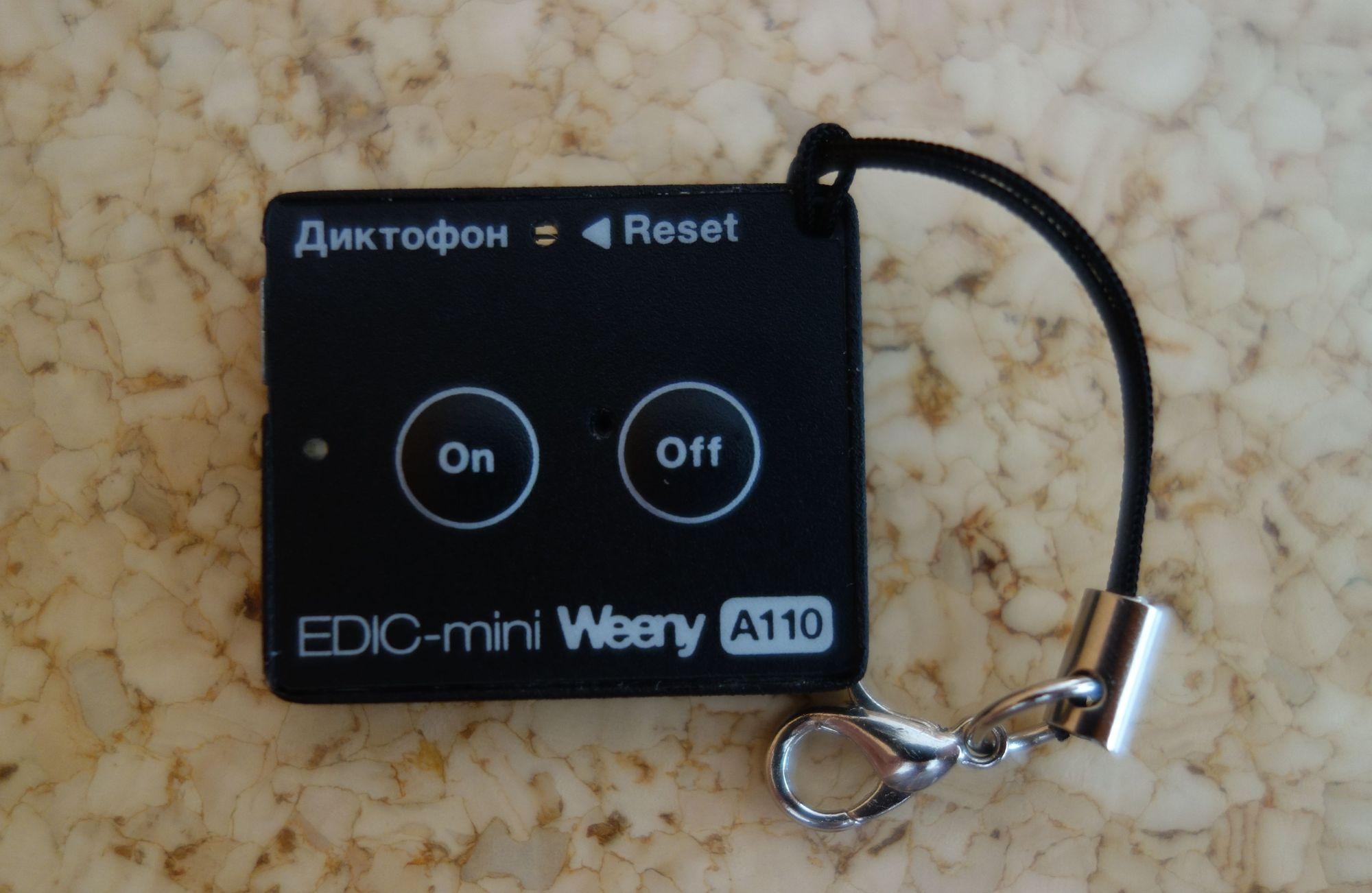 Обзор диктофона Edic Weeny A110 с функцией «чёрного ящика» - 4