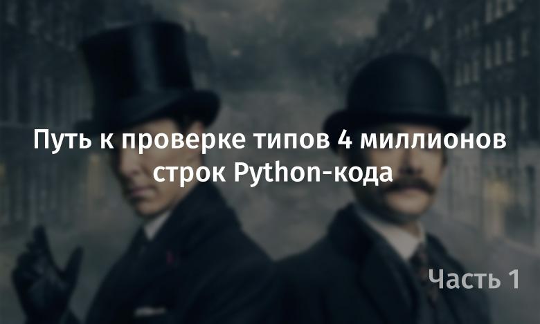 Путь к проверке типов 4 миллионов строк Python-кода. Часть 1 - 1
