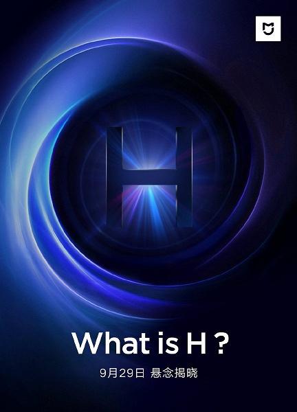 Xiaomi покажет устройство на букву H