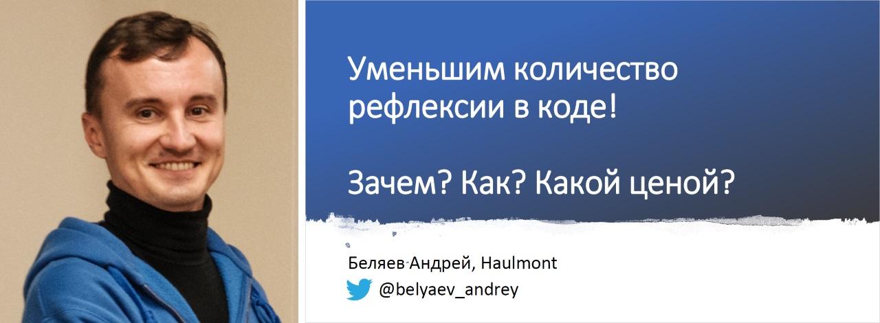 Андрей Беляев про рефлексию в Java на встрече jug.msk.ru - 1