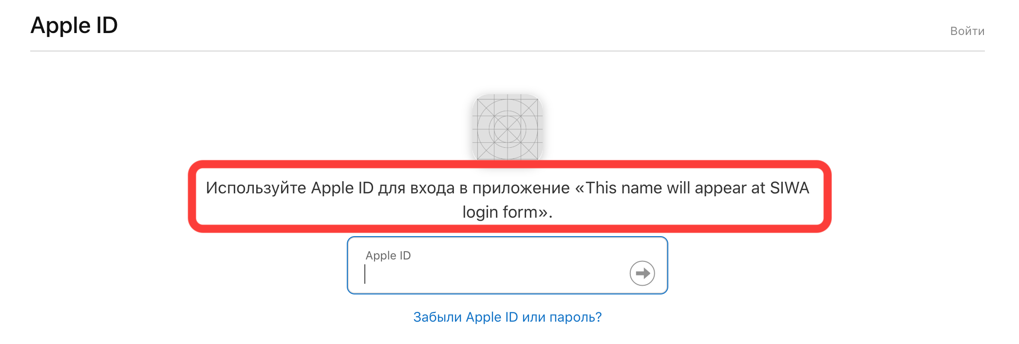 Как мы в Parallels покоряли Sign In with Apple - 5
