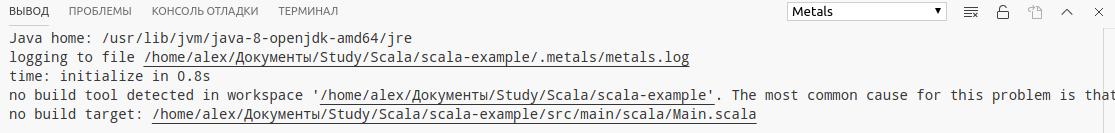 Настройка VSCode для работы с Scala - 9