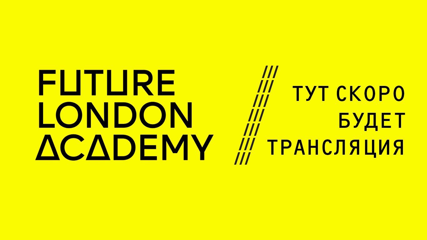 Открытый Future London Academy Meetup - 1