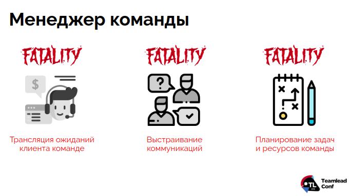 Управление распределенной командой в режиме многопроектности (обзор и видео доклада) - 13