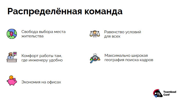 Управление распределенной командой в режиме многопроектности (обзор и видео доклада) - 3